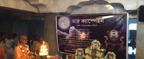 BhagavatamXWorship